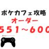 11/18追加!ポケモンカフェミックス気まぐれ攻略 通常オーダー551~600