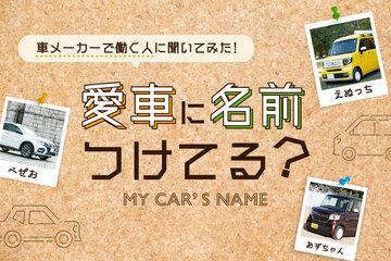 愛車に名前、付けてますか?【車メーカーで働く人に聞いてみた】