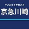 京急川崎駅周辺の飲食店レビューまとめ
