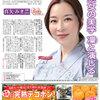 読売ファミリー1月15日号インタビューは真矢みきさんです。