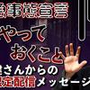 コロナウィルス「緊急事態措置法」の前に準備しておくこと「本田健さんからの提言」
