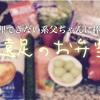【男の育休22】料理できない系父ちゃん、遠足のお弁当の練習をする