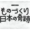 フィリピンから日本を考える