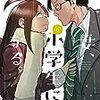 10月15日新刊「妻、小学生になる。 6」「ねこまた。 6」「うさぎは正義 8」など
