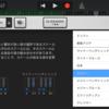 ブログ引っ越ししました。よろしくお願いします。Propellerhead's ReasonとiOS GarageBandで音楽制作