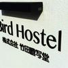 ホテルよりいいかも!?京都、丸田町駅からすぐ近くのホステル「バードホステル」に泊ってみよう!