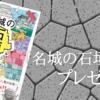 【プレゼントあり】「名城の石垣図鑑」のご紹介