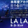 古き良きミュージカル『LA LA LAND(ララランド)』