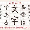 ダイナフォント2021年カレンダープレゼントキャンペーン