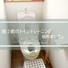 【トイレ公開】IKEAのオシャレ&お得なアイテムでトイレトレーニング
