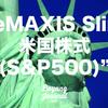 eMAXIS Slim米国株式(S&P500)が新規設定! iFree S&P 500インデックス、楽天・全米株式インデックス・ファンドと比較。