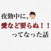 【コール50回】介護福祉士の悲劇【夜勤】