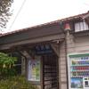 #2287 竹沢(2005.11.14)