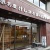 堺・小島屋の「けし餅ロール」(^0^)