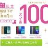 スマホを買い替えた。ななんと1円だよ〜!