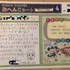 【Z会】幼児クラスの「おへんじシート」が届いて大喜び