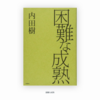【読了】困難な成熟 - 内田樹