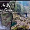 【キャンプ/ハイキング】湧き水で作るカップラーメン