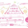 11月10日は大阪で「心と体が喜ぶ心と体が喜ぶ癒しフェスティバル」にスタッフ出現します!