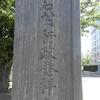 札幌史跡探訪 ― 白石発祥の地 ―