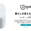 ウィークリー賃貸にスマートロック「bitlock」を導入して失敗した体験談
