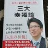 8月 読み始め 三大幸福論 齋藤孝
