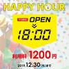 ハッピーアワー vs 120分回数券!!!!