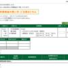 本日の株式トレード報告R2,10,05