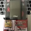 【持ち物】モバイルバッテリー XLight T100