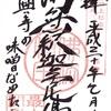関興寺(新潟・南魚沼市)の御朱印「関興寺の味噌なめたか」