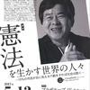 開催予告5/13伊藤千尋さん講演会「憲法を生かす世界の人々」@和歌山市(5月の風に We Love 憲法 2017)