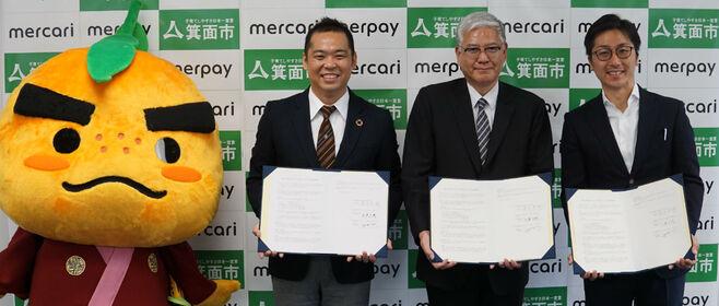 箕面市とメルカリ・メルペイが包括連携協定を締結
