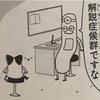 猿にも分かるチェイン講座 〜後編〜