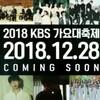 KBS歌謡祭  司会者ソクジン決定