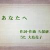 山口でうまれた歌・8月。大島花子さんが歌う「あなたへ」。