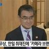 【バカチョンキムチレッドwww】河野外務大臣が日本と南朝鮮のパヨクカスゴミ供のカメラに向かって、あーそれどこ製❓❓【EOSじゃなくてバカチョンカメラにすればwww?】