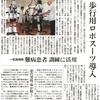 中日新聞(尾張版)にロボットスーツ「医療用HAL」の取材記事が掲載されました