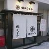 増田うどん / 札幌市中央区南3条西9丁目