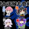【10周年】ワサラー団LINEスタンプ登場!【記念】