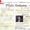 【フルートオーケストラコース】のご案内