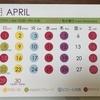 2018年4月の営業カレンダー