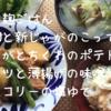 【今日の麹ごはん】甘酒と醤油でじっくりコトコト/鳥手羽と新じゃがの甘辛煮