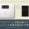 【レビュー】スマホアプリへ自動記録できる、オムロンの体重体組成計が便利!【レコーディングダイエット】