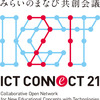 ICT CONNECT 21 総会