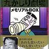 「丸かじり劇場メモリアルBOX」(東海林さだお)