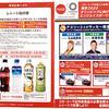 コカ・コーラを飲んで応募!東京2020オリンピックに向けてエンジョイスポーツ!