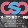 【エンジニアリング x ○○】がテーマの「オープンセミナー2020@岡山」を2月13日(土)に開催します!
