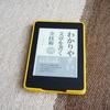 Kindle unlimited:「わかりやすい文章を書く全技術100・大久保進」を読んで文章を書く能力を向上