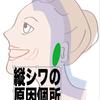 口筋を鍛える加圧式顔筋トレ(い)の表情(縦シワ改善)