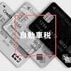 自動車税はクレジットカード払いができる!!